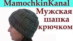 Мужская теплая шапка. Вязание крючком. Men's warm hat. Crochet. - YouTube