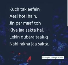 Exactly, Aise bekaar dilonse door Rahna hi teek hy. Mistake Quotes, Hurt Quotes, Sad Quotes, Love Quotes, Qoutes, Deep Words, True Words, Gorgeous Quotes, Simple Quotes