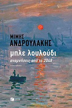 Μπλε λουλούδι: Αναμνήσεις από το 2048 by Μίμης Ανδρουλάκης