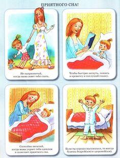 Гигиена и здоровье | «Ребенок-Умник» – Сайт о развитии ребенка Peanuts Comics, Language, Esl, Pictures, Image, Patterns, Photos, Languages, Grimm