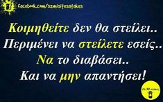 Funny Stories, True Stories, Stupid Funny Memes, Funny Shit, Funny Stuff, Love Quotes, Funny Quotes, Funny Greek, Greek Quotes