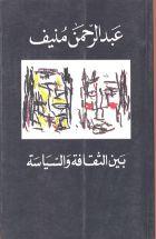 بين الثقافة و السياسة - عبد الرحمن منيف