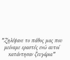Love Others, I Love You, My Love, Best Quotes, Life Quotes, Greek Quotes, Life Inspiration, Quotations, Lyrics