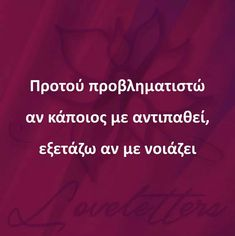Wisdom Quotes, Book Quotes, Me Quotes, Motivational Quotes, My Philosophy, Greek Words, Greek Quotes, Meaningful Quotes, Picture Quotes