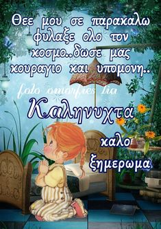 Good Night Wishes, Night Photos, Greek Quotes, Good Morning Quotes, Sweet Dreams, Travel Inspiration, Pictures, Fictional Characters, Good Night