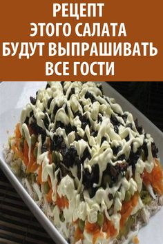 Fun Cooking, Cooking Recipes, Russian Recipes, Food Photo, Sushi, Bakery, Easy Meals, Good Food, Food And Drink