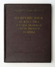 1951 Soviet Russia SOVIET ARTS DURING WW2 Russian Album Book Stalin ERA.