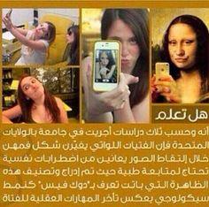 هل تعلم !،،، م يا حرام ... طلعن مريضات نفسيا !!