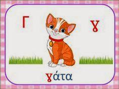 sofiaadamoubooks: ΑΛΦΑΒΗΤΑ - ΚΑΡΤΕΣ Learn Greek, Greek Alphabet, Winnie The Pooh, Literacy, Pikachu, Disney Characters, Fictional Characters, Family Guy, Learning