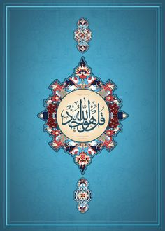 """ Say, ""He is Allah , [who is] One "" - Quran , Surat Al-ikhlas , Ayah 1"