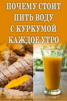 Причины пить воду из куркумы … Home Medicine, Diet Menu, Health Education, Diet And Nutrition, Healthy Choices, How To Lose Weight Fast, Natural Remedies, Health Tips, Herbalism