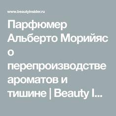 Парфюмер Альберто Морийяс о перепроизводстве ароматов и тишине | Beauty Insider