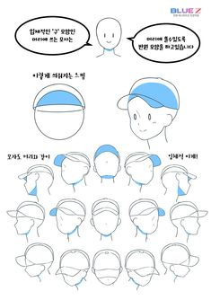Drawing Tips I always struggle with drawing hats on characters so this is helpful - Drawing Hats, Drawing Clothes, Drawing Poses, Manga Drawing, Figure Drawing, Drawing Sketches, Drawings, Cap Drawing, Drawing Ideas