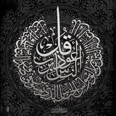 14 Best Arabic Calligraphy Images Quran Arabic Calligraphy Holy
