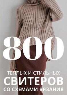 Свитера спицами описание вязания модных женских свитеров - моды 2019 2020 года Poncho Sweater, Knitted Poncho, Hand Knitting, Knitting Patterns, Pullover, Plus Size Dresses, Mittens, Knitwear, Crochet