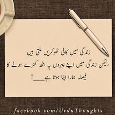 Short Urdu Story About Boys and Girls - لڑکے لڑکیوں سے دوستی - Urdu Thoughts Urdu Quotes With Images, Best Quotes In Urdu, Funny Quotes In Urdu, Poetry Quotes In Urdu, Good Life Quotes, Jokes Images, Islamic Love Quotes, Religious Quotes, Motivational Quotes In Urdu