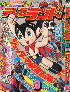 氷の涯 Retro Graphic Design, Japanese Graphic Design, Japanese Illustration, Cute Illustration, Vintage Cartoon, Vintage Comics, Japanese Pop Art, Manga Covers, Manga Anime