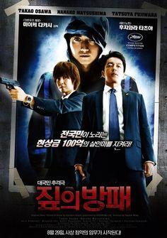 Shield of Straw Movie Poster 2013 Tatsuya Fujiwara, Nanako Matsushima