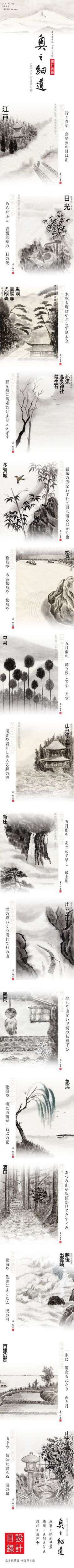 """Oku no Hosomichi (奥の細道, おくのほそ道 - """"Narrow road to/of the interior""""), is a major work of haibun by the Japanese poet Matsuo Bashō considered """"one of the major texts of classical Japanese literature."""""""