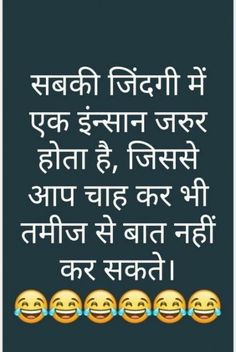 17 ideas funny hindi quotes lol so true Love Quote Memes, Funny Attitude Quotes, Bff Quotes, Sarcastic Quotes, Hindi Quotes, Funny Quotes, Snap Quotes, Jokes Quotes, Motivational Quotes