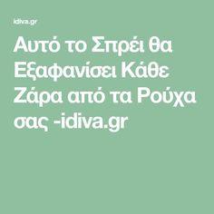 Αυτό το Σπρέι θα Εξαφανίσει Κάθε Ζάρα από τα Ρούχα σας -idiva.gr Zara, Clever Tips