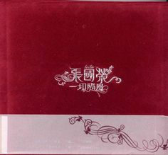 HK Cd LESLIE CHEUNG Gone With The Wind 2003 張國榮 一切隨風 By UNIVERSAL MUSIC