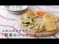 ふわモチッ野菜のパンケーキレシピ - 北欧、暮らしの道具店