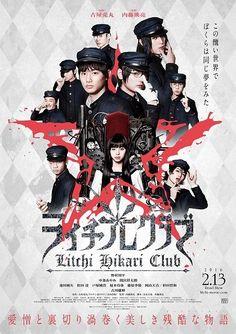 映画ニュース「「ライチ☆光クラブ」野村周平VS古川雄輝の対立示唆するポスター完成!」の画像その1を表示しています。