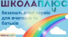 """Український веб-сервіс """"Школа+"""": сучасний рівень вчительсько-батьківських комунікацій"""