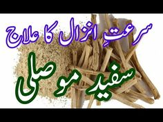 Salam Muslim, Black Magic For Love, History Of Pakistan, Men Health Tips, Gold Wallpaper, Youtube Youtube, The Creator, Knowledge, Facts