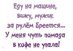 Russian Humor, Funny Expressions, Letter Art, Stress Relief, Quotations, Laughter, Funny Pictures, Jokes, Lettering