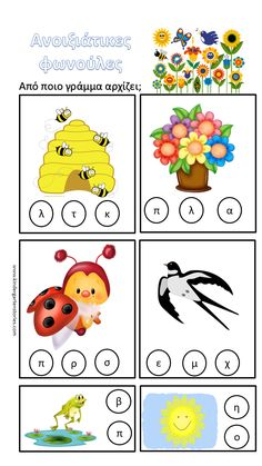 Learn Greek, Kindergarten, Spring Theme, Spring Crafts, Special Education, Learning Activities, Children, Kids, Bee