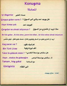 محادثة باللغة التركية