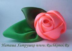 Объемный бутон розы из атласной ленты своими руками. Подробный МК