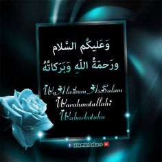 Android Wallpaper Galaxy, Salam Image, Allah, Hi Images, Assalamualaikum Image, Alhamdulillah For Everything, Duaa Islam, Islamic Images, Good Morning Greetings