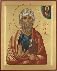 Full of Grace and Truth: St. Zacchaeus the Apostle Christ Is Risen, Jesus Christ, Zacchaeus, Life Of Christ, Byzantine Art, Icon Collection, Orthodox Icons, My Prayer, Christianity
