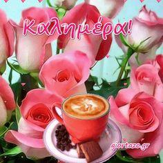 Κάρτες Με Ευχές Για Καλημέρα Κινούμενες Εικόνες giortazo