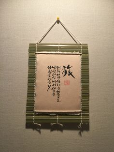 여행이란? #캘리그라피 #캘리 #한캘리 #일본 #手漉き和紙 #손글씨 #竹すだれ  http://hancalli.com