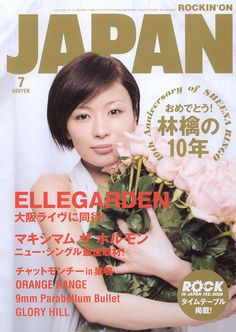 ロッキングオンジャパン 2008年07月号 椎名林檎/ELLEGARDEN/マキシマム ザ ホルモン - Book & Feel