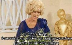 Funny Greek Quotes, Greek Memes, Funny Quotes, Tv Quotes, Movie Quotes, Motivational Quotes, Life Quotes, First Love, My Love