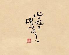 【スマホで見れる作品展vo.2】45通りの大事な言葉展   詩太のポケット詩集 Japanese Poem, Japanese Style, Japanese Calligraphy, Cool Words, Poet, Messages, Japanese Taste, Message Passing, Text Posts
