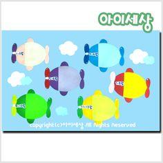 [비행기생일판] Kindergarten Drawing, Baby Quilts, Diy And Crafts, Preschool, Clip Art, Classroom, Drawings, Design, Class Room