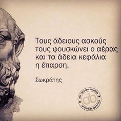 Poetry Quotes, Wisdom Quotes, Words Quotes, Me Quotes, Sayings, Socrates Quotes, Qoutes, Unique Quotes, Clever Quotes