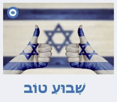 Israel Ranked Happiest Country in the World Islam Beliefs, Islam Religion, Shabbat Shalom Images, Shavua Tov, County Flags, Israel Flag, Quran Translation, Learn Quran