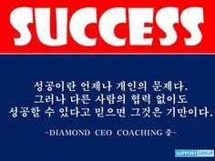 김샘's 석세스코칭<Diamond CEO Coaching>