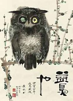owl by Huang Yongyu (born Owl Art, Bird Art, Art Chinois, Art Asiatique, Tinta China, Art Japonais, China Art, Chinese Painting, Ink Painting
