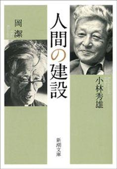 岡潔, 小林秀雄『人間の建設』(新潮文庫)