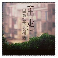 { 出走 因為等不及相遇 }  Shot by 文青相機  By Boyen Hsiuan