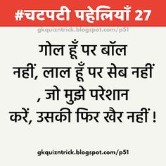 Below you can find the Best Collection of 50 Hindi Paheliyan, Solve this Hindi Riddles( Paheliyan ) and Comment Your Answer and Ask Your Freinds also. Exam Quotes Funny, Funny Jokes In Hindi, Funny Math Jokes, Common Sense Questions, Funny Questions, True Love Status, Assalamualaikum Image, Good Morning Happy Sunday, Latest Jokes