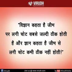 अधिक से अधिक मात्रा मैं शेयर करें ..... you can also join us @ www.virudh.com